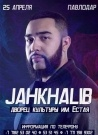 Концерт Jan Khaliba